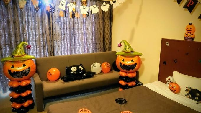 【ハロウィンの世界へようこそ♪】☆ハロウィン特別バージョンルーム☆(期間限定・1日1室限定)