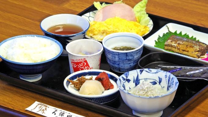 【朝食付】朝は身体にやさしい女将手作りの温かい和定食が一番!【現金特価】