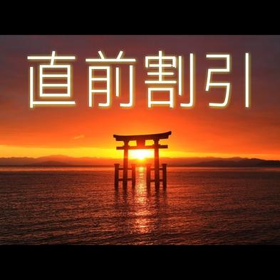 【直前割◇素泊まり】お一人様550円OFF+゜当日予約OK!一人旅歓迎★ビワイチ・観光におすすめ♪