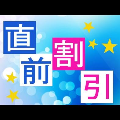【直前割◆1泊2食】お一人様550円OFF!!選べる絶品近江牛♪≪すきやき or しゃぶしゃぶ≫