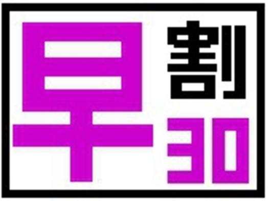 ◇【さき楽30】◇30日前までの予約で楽天スーパーポイント3倍!!ツインルームは5倍!