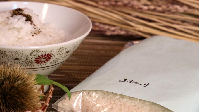 【秋季限定】富士町産のブランド米『夢しずく』のとれたて新米を1組様2合プレゼント♪スタンダードプラン