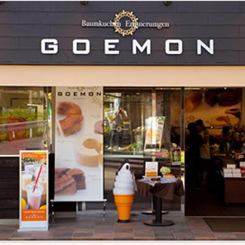 【周辺観光地】菓子工房_GOEMON