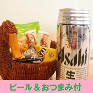 【ビール&おつまみセット付】