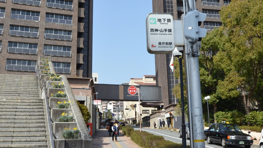 *地下鉄「西神・山手線/県庁前駅」から徒歩5分。