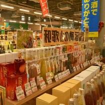 <とれとれ市場>和歌山のお土産に。