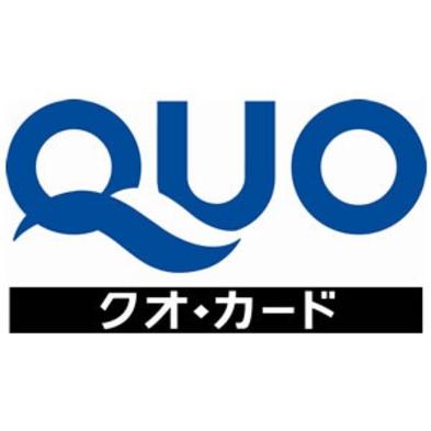 【新館指定】ビジネスでのご利用に、とっても便利なQUOカード付きプラン【素泊まりプラン】