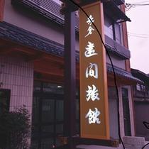 *【外観】文化15年(1818年)創業の歴史ある温泉旅館。