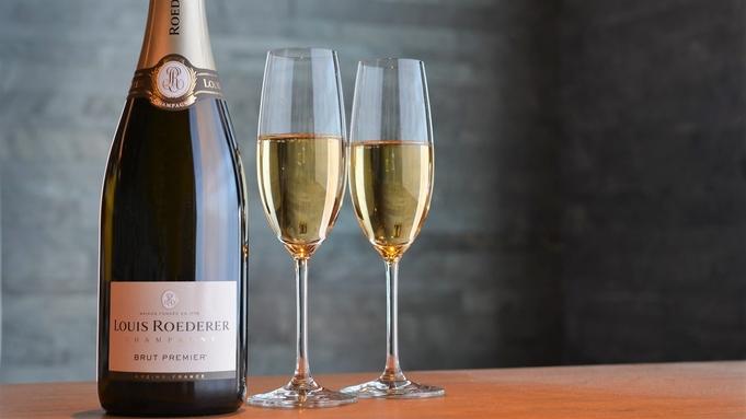 【シャンパンで乾杯】「ルイ・ロデレール」フルボトル付/北海道ヘルシービュッフェ