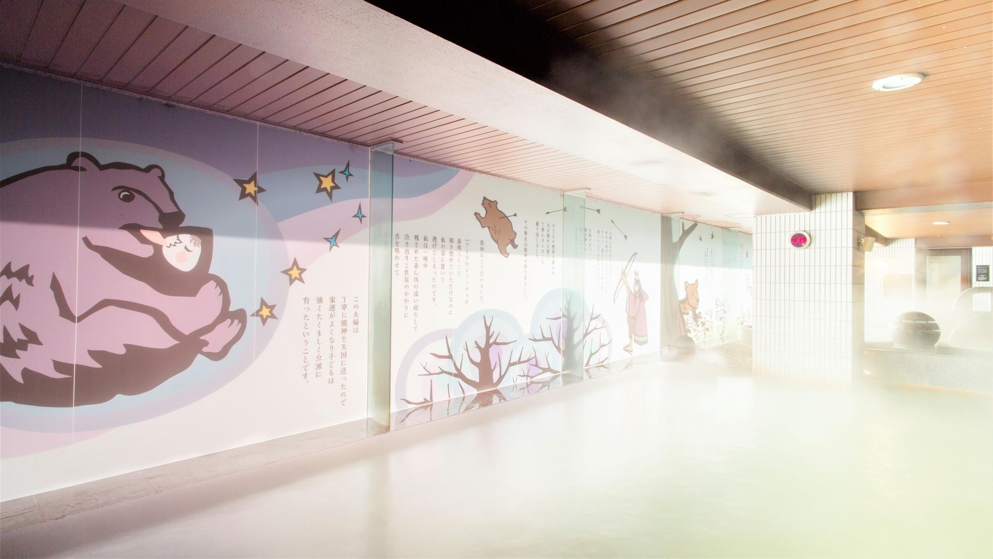 【2F男性大浴場「ピンネシリ」】壁に描かれたアイヌの物語を読みながら、湯浴みをお愉しみください