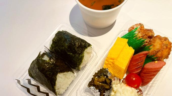【朝食付き】おにぎり弁当付きプラン!駐車場・Wi-Fi無料・銚子駅徒歩5分