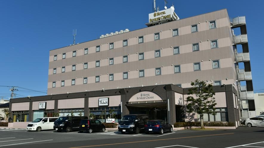 【外観】JR銚子駅から徒歩5分!サービス充実の満足ステイ♪