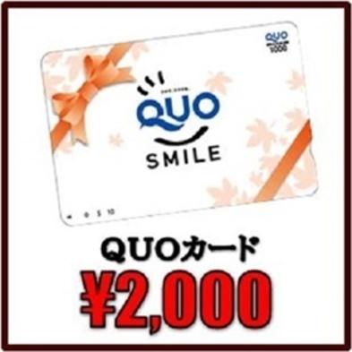 【ビジネス】2000円QUOカード付きプラン -朝食無し-