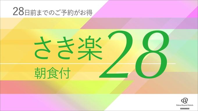 【楽天限定】(さき楽28日前)ポイント4倍!【朝食付】〜12時レイトチェックアウト〜