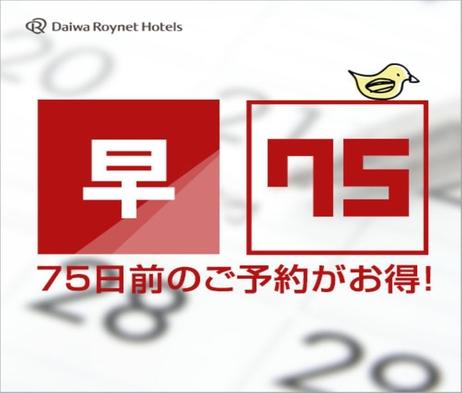 【楽天限定】(さき楽75日前)ポイント8倍!【朝食付】〜12時レイトチェックアウト〜