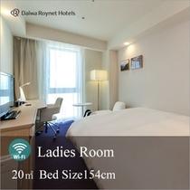 レディースルーム 客室面積:20㎡ ベッドサイズ 154cm