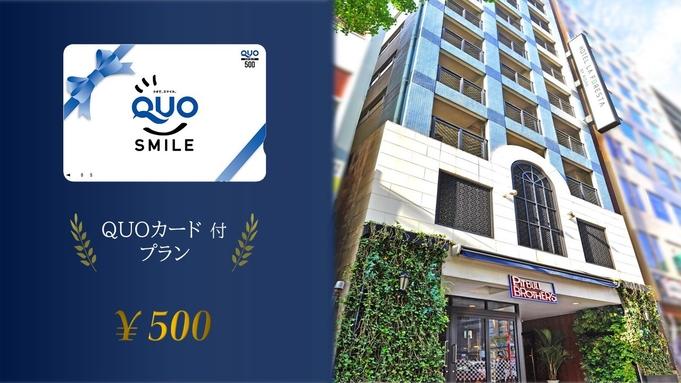 QUO¥500付☆素泊り☆