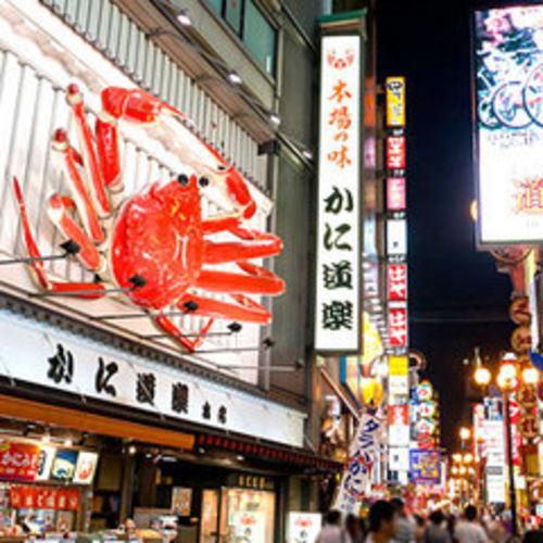 【道頓堀】大阪・ミナミの代表的な繁華街!