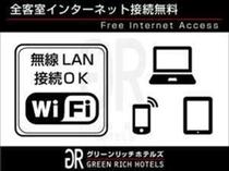 有線・無線(WI-FI)無料接続