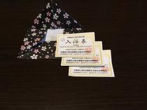 船岡温泉のチケット(お風呂プラン用)。