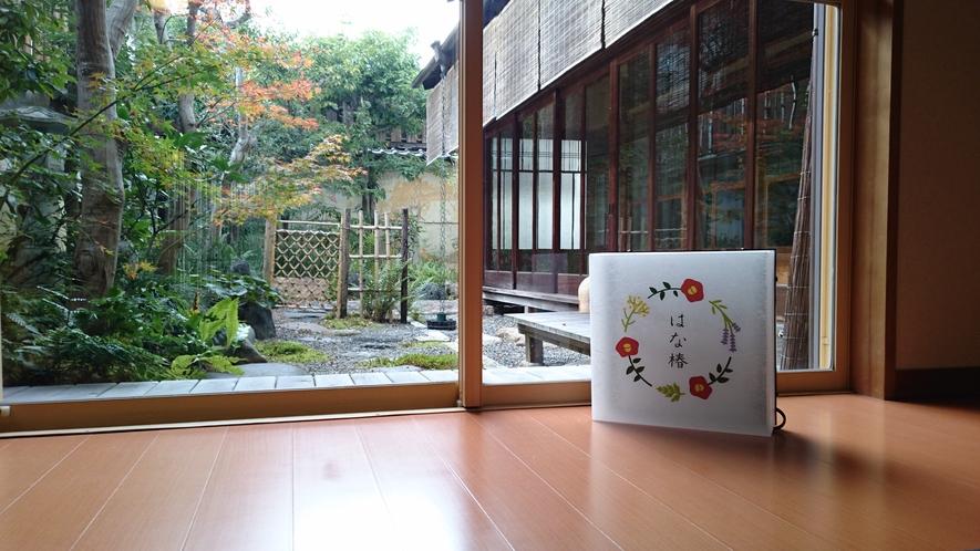 はな椿さん(宿より徒歩1分)の様子【要別途予約】。小さな看板の向こうには素敵なお庭。