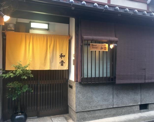 ゲストハウス和音の玄関。和の佇まいと緑が皆様をお迎えします。
