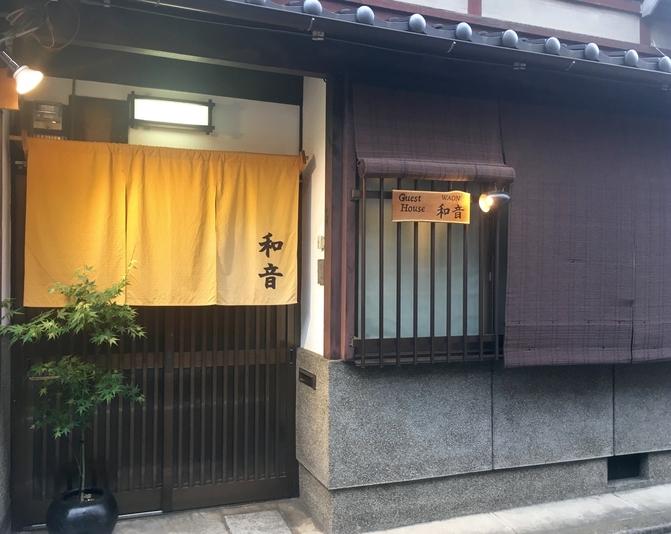 京町家ゲストハウス和音 外観