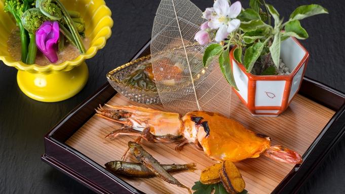 【さき楽】■早割14■お得な2.000円引き!四季折々の風景と自然の恵みを生かした和食会席-2食付-