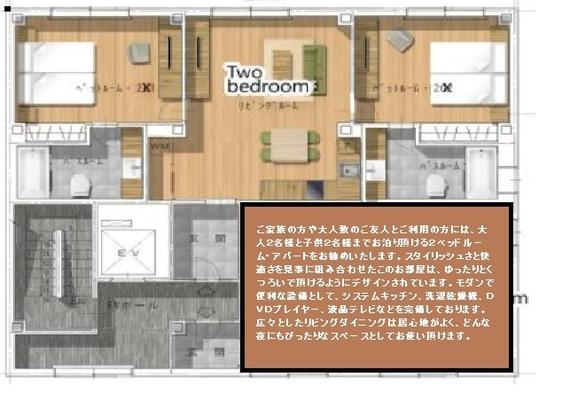 お部屋の窓辺でのんびり朝食を!朝食をお部屋へお届け。寝室×2、リビングキッチン、エアコン、洗濯機完備
