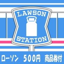 ローソン500円券付