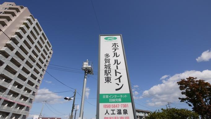 【NET限定】サンデープライスプラン〜お得な日曜宿泊〜