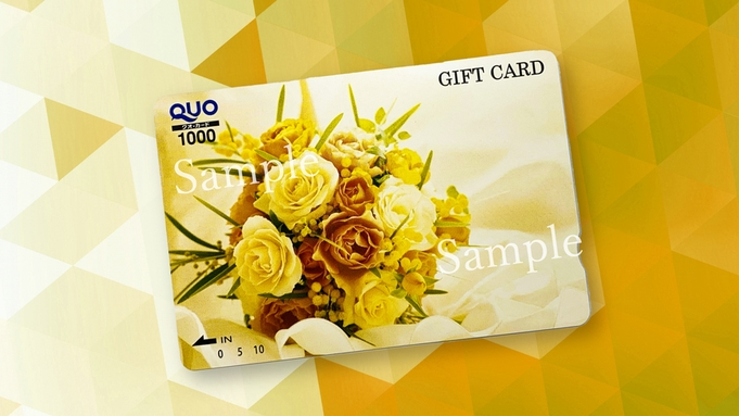 QUOカード1,000円付プラン <朝食付>