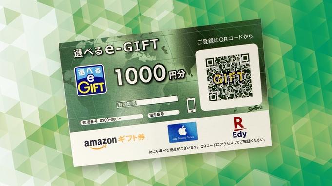 【バイキング朝食付】マルチギフトカード1000円付プラン