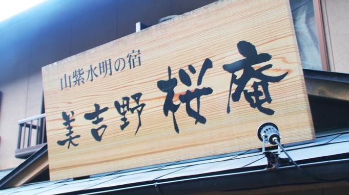 【秋冬旅セール】楽天限定◎吉野を散策♪ぶらっと旅して四季折々の世界遺産と歴史を探訪【素泊り】
