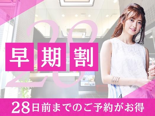 【素泊まり】☆28日前までの早割プラン☆ 【Wi-Fi 接続無料♪】