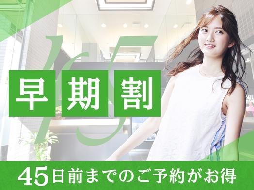 【素泊まり】☆45日前までの早割☆素泊まりプラン☆ 【Wi-Fi 接続無料♪】