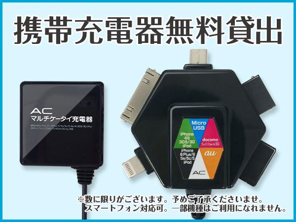 ◆携帯充電器