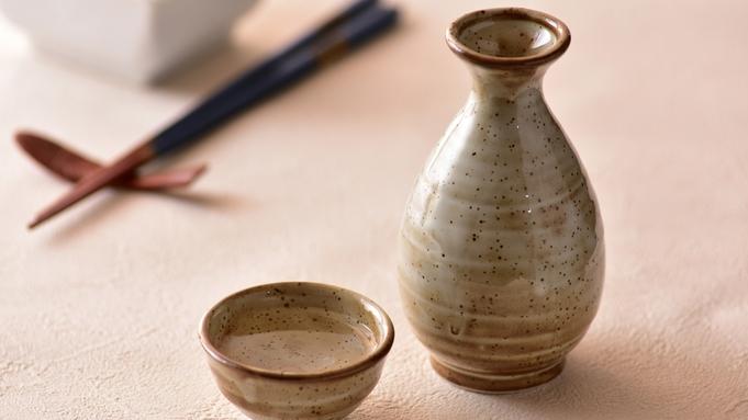 【一人旅】男子限定!宿六セレクトのとっておきの日本酒一合付(1泊2食付)