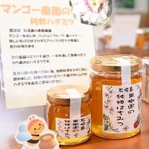 *館内のお土産処/石垣島、マンゴー農園のハチミツ
