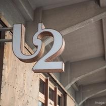 """■U2の由来/元々は荷解き専用の倉庫""""上屋倉庫""""の2号館"""