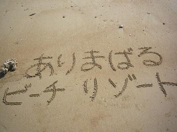 ありまばるビーチお散歩