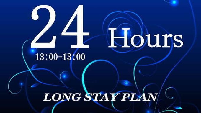 【ロングステイ】13時イン〜翌13時アウト 最大24時間滞在可能■【アパは映画もアニメも見放題】
