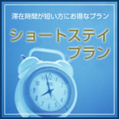 【ショートステイプラン】18:00 IN〜11:00 OUT<素泊まり>