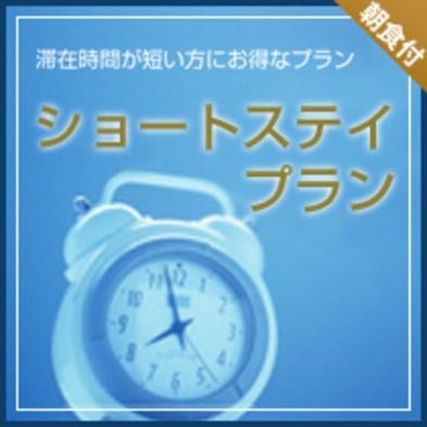 【ショートステイプラン】18:00 IN〜11:00 OUT<朝食付き>