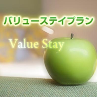 【さき楽55】バリューステイプラン<素泊まり>
