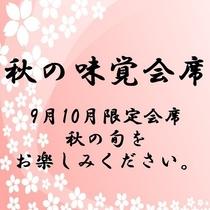 【秋の味覚会席】