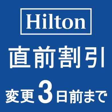【10%OFF】3日前までの予約&キャンセルOK(朝食付)