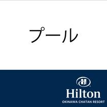 【夏季 屋外プール】