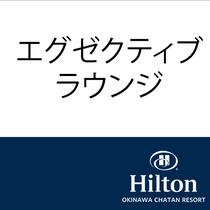 【9階 エグゼクティブラウンジ】