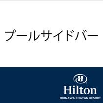 1階 夏季営業【プールサイドバー】